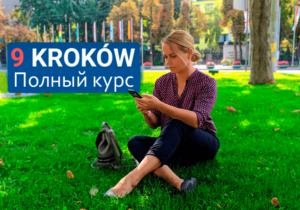 9 Kroków – это интерактивный курс изучения польского языка