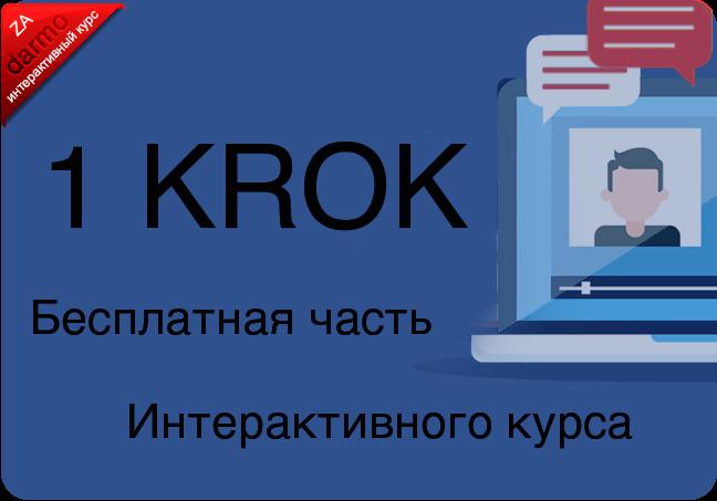 бесплатное обучение польскому